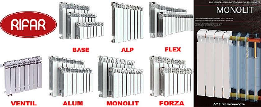Радиаторы отопления Рифар: преимущества модельного ряда