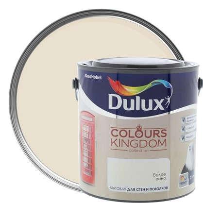 Декоративная краска для стен и потолков Dulux Colours Kingdom цвет белое вино 2.5 л в