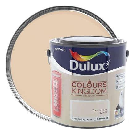 Декоративная краска для стен и потолков Dulux Colours Kingdom цвет пустынные дюны 2.5 л в