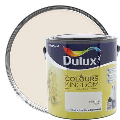 Декоративная краска для стен и потолков Dulux Colours Kingdom цвет райский пляж 2.5 л