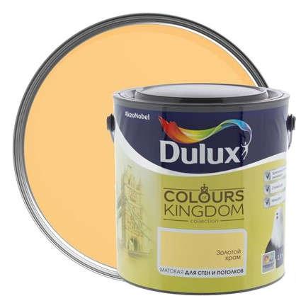 Декоративная краска для стен и потолков Dulux Colours Kingdom цвет золотой храм 2.5 л в