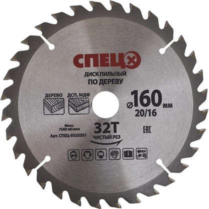 Диск циркулярный по дереву Спец 160x20/16 мм