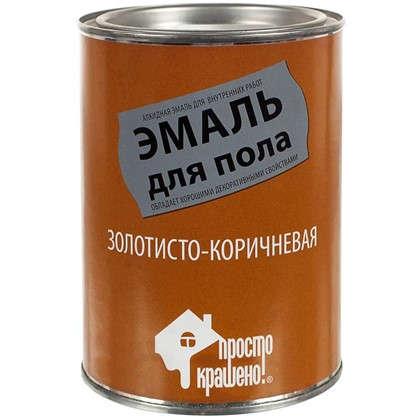 Эмаль для пола Простокраска цвет золотисто-коричневый 0.9 кг в
