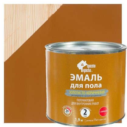 Эмаль для пола Простокраска цвет золотисто-коричневый 1.9 кг в