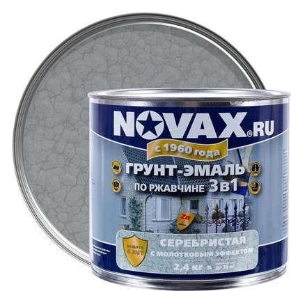 Эмаль молотковая Novax 3в1 цвет серебристый 2.4 кг