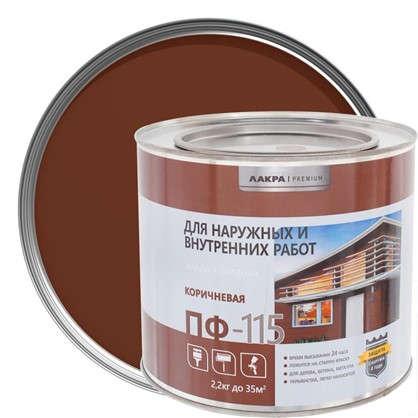 Эмаль ПФ-115 Лакра DIY цвет коричневый 2.2 кг