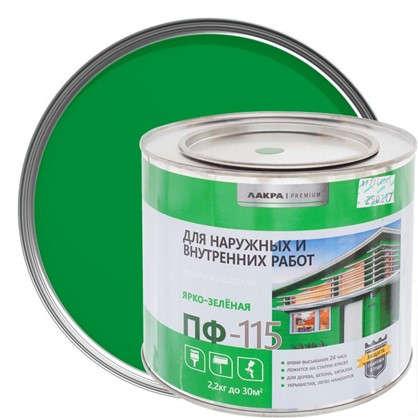 Эмаль ПФ-115 Лакра DIY цвет ярко-зеленый 2.2 кг