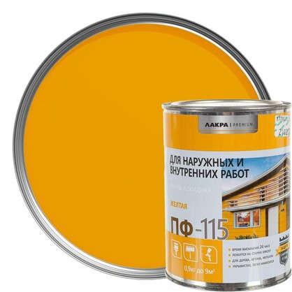 Эмаль ПФ-115 Лакра DIY цвет желтый 0.9 кг