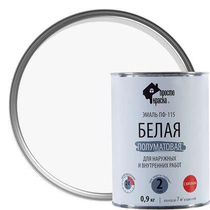 Эмаль ПФ-115 Простокраска цвет белый 0.9 кг