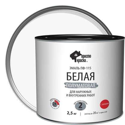 Эмаль ПФ-115 Простокраска цвет белый 2.5 кг