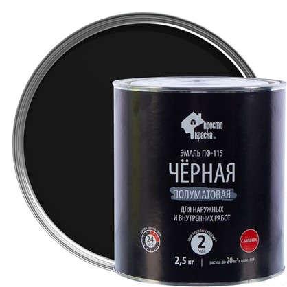 Эмаль ПФ-115 Простокраска цвет черный 2.5 кг