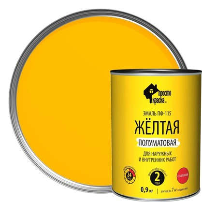 Эмаль ПФ-115 Простокраска цвет желтый 0.9 кг