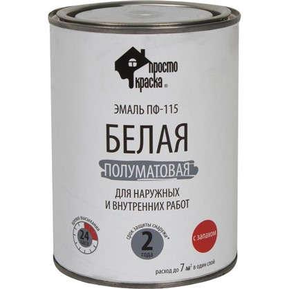 Эмаль ПФ-115 Простокраска полуматовая цвет белый 0.8 кг