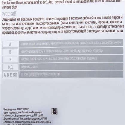 Фильтр противоаэрозольный для ArchimedesРУ-60М