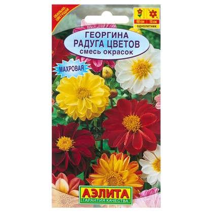 Георгины махровая Радуга цветов смесь окрасок