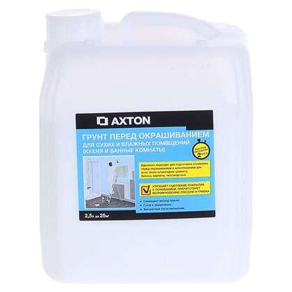 Грунт для сухих и влажных помещений Axton 2.5 л