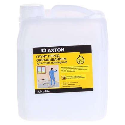 Грунт для сухих помещений Axton 2.5 л