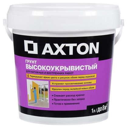 Грунт кроющий Axton 1 л