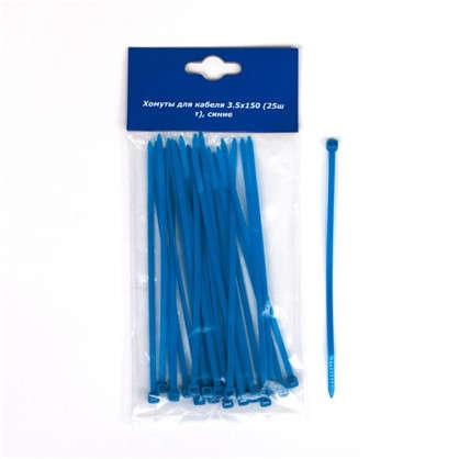 Хомуты кабельные 150x3.5 мм цвет синий 25 шт.