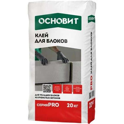Клей для блоков Основит Pro 20 кг