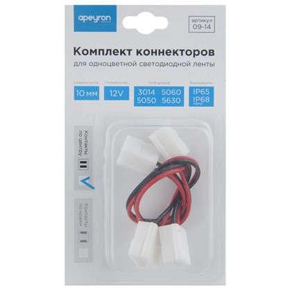 Коннектор светодиодной ленты 10 мм RGB3014/5050/5060/5630