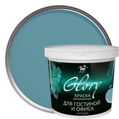 Краска для гостинной Glory 0.9 л цвет лазурно-голубой