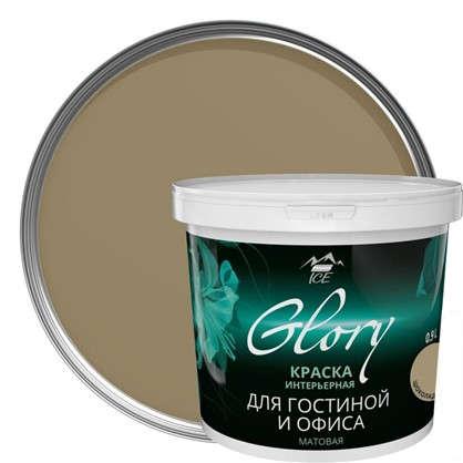 Краска для гостинной Glory 0.9 л цвет шоколадный крем в