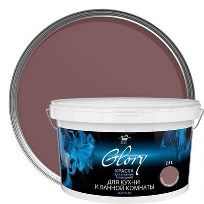 Краска для гостиной и офиса цвет коричнево-каштановый 2.5 л в