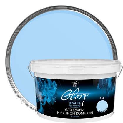 Краска для кухни и ванной цвет голубой иней 2.5 л