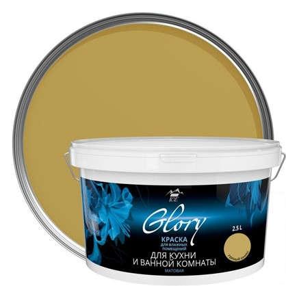 Краска для кухни и ванной цвет горный оникс 2.5 л в