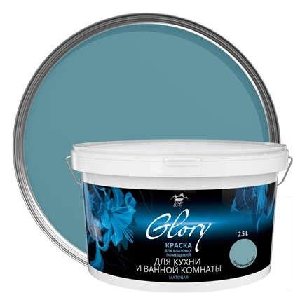Краска для кухни и ванной цвет лазурно-серый 2.5 л в