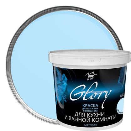 Краска для кухни и ванной цвет полярно-голубой 0.9 л