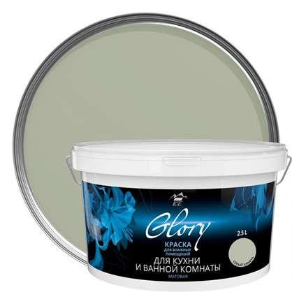 Краска для кухни и ванной цвет серый камень 2.5 л