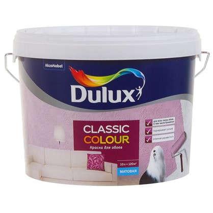 Краска для обоев Dulux Classic Colour база BW 10 л