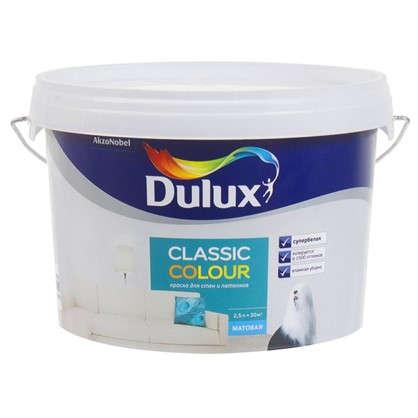 Краска для обоев Dulux Classic Colour база BW 2.5 л в