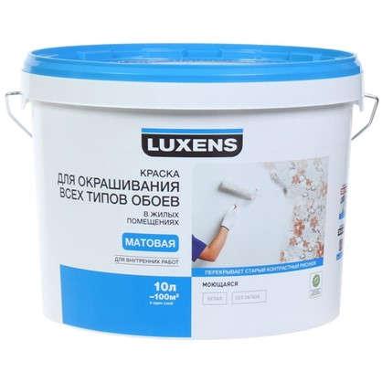 Краска для обоев Luxens база А 10 л