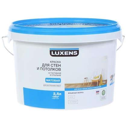 Краска для обоев Luxens база А 2.5 л