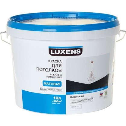 Краска для потолков Luxens 10 л в