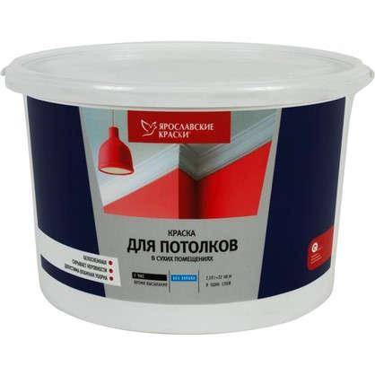 Краска для потолков Ярославские Краски цвет белый 2.5 л в