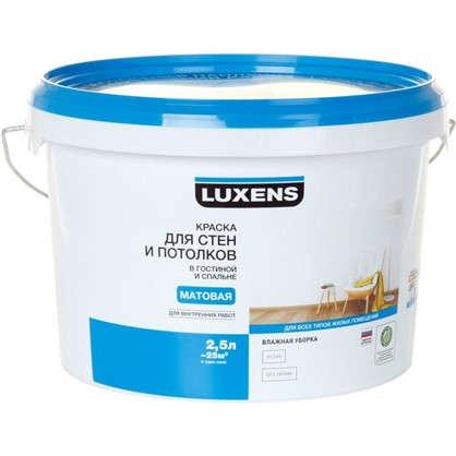 Краска для стен гостиной и спальни Luxens 25 л в