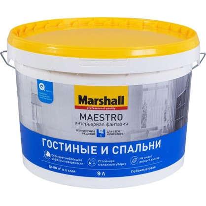 Краска для стен и потолков Marshall Maestro Фантазия BW 9л в
