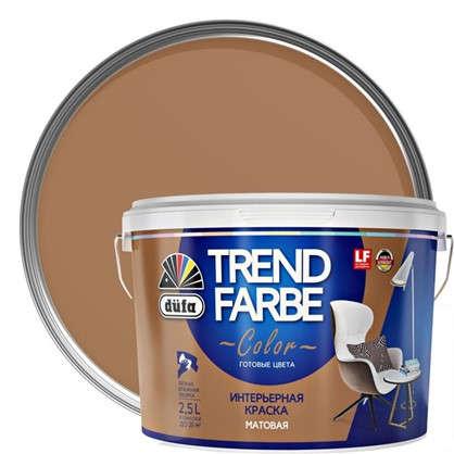 Краска для стен и потолков Trend Farbe цвет Глиняный замок 2.5 л
