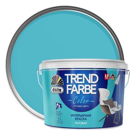 Краска для стен и потолков Trend Farbe цвет Голубая лагуна 1 л в