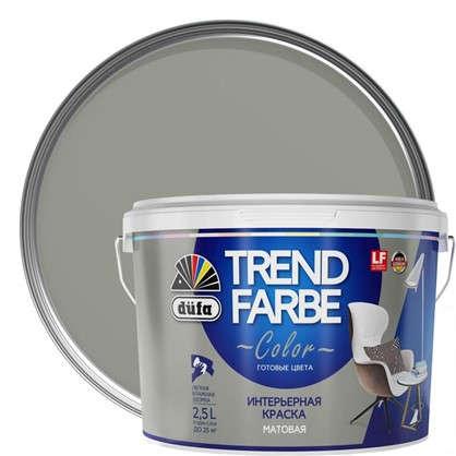 Краска для стен и потолков Trend Farbe цвет Грозовая туча 2.5 л