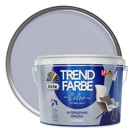 Краска для стен и потолков Trend Farbe цвет Каменно-серый 2.5 л