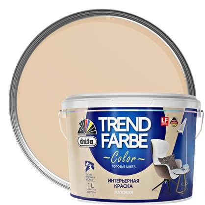 Краска для стен и потолков Trend Farbe цвет Капучино 1 л в