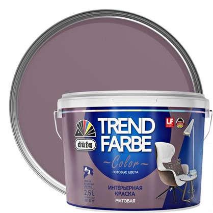 Краска для стен и потолков Trend Farbe цвет Лиловая орхидея 2.5 л
