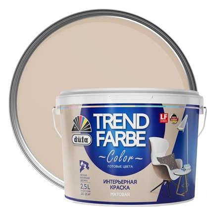 Краска для стен и потолков Trend Farbe цвет Марципан 2.5 л
