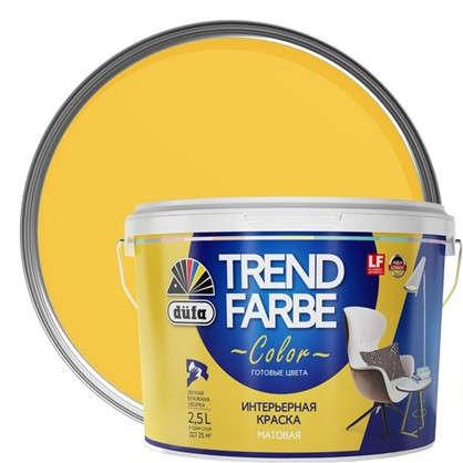 Краска для стен и потолков Trend Farbe цвет Медовая груша 2.5 л в