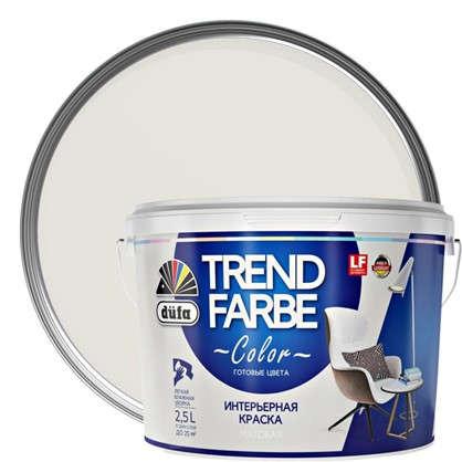 Краска для стен и потолков Trend Farbe цвет Молочный коктейль 2.5 л в